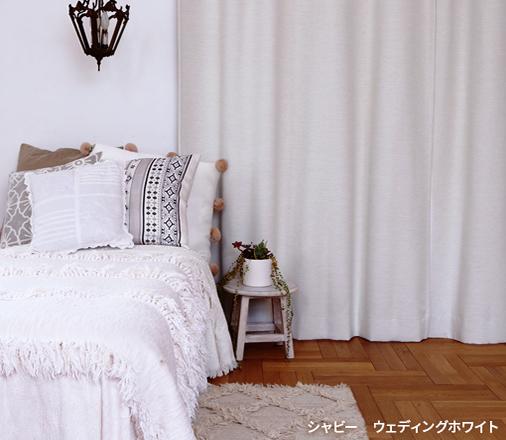 シャビーシックな印象のナチュラルな風合いのカーテンはシンプルなインテリアに奥行きを与えます。1級遮光・ウォッシャブルだから、寝室にもおすすめ。