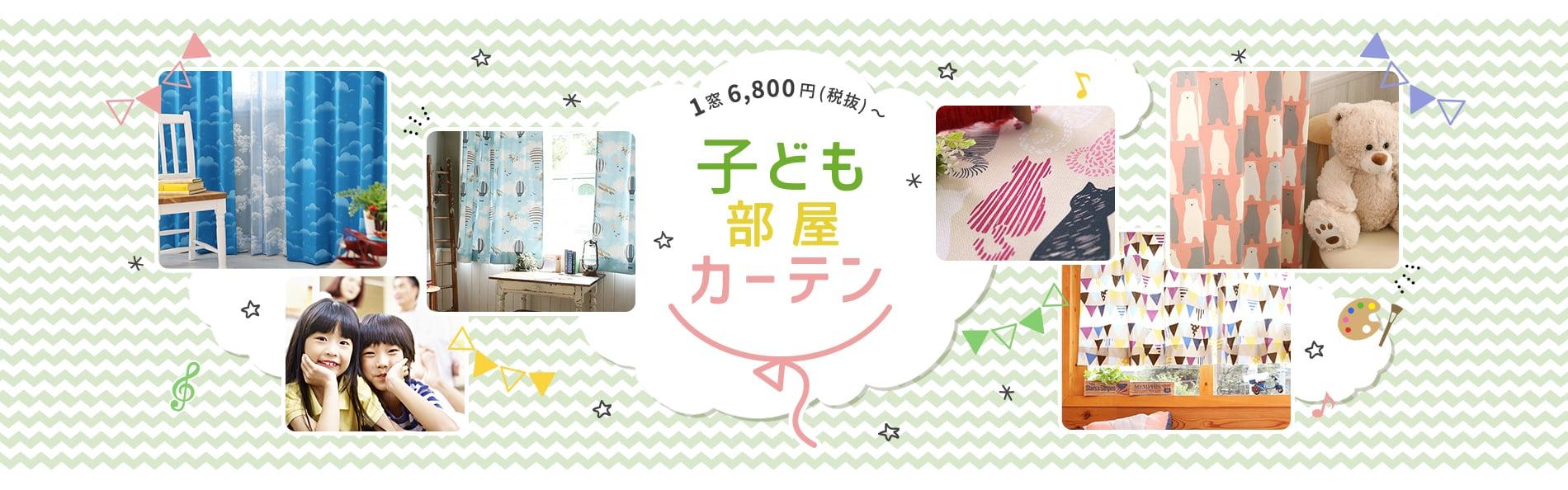 1窓6,800円(税抜)〜子ども部屋カーテン
