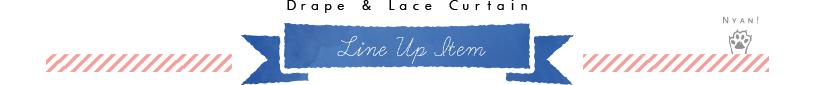 ドレープ&レースカーテンのラインナップ