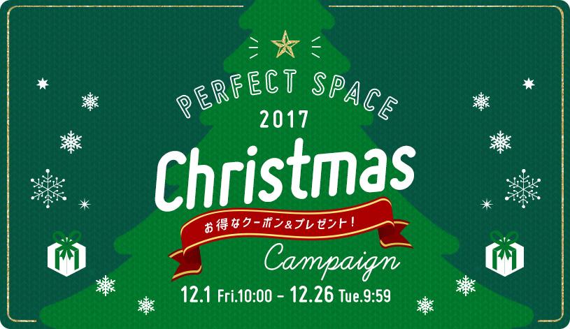 パーフェクトスペース 2017クリスマスキャンペーン!