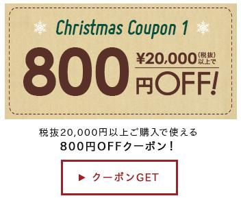 クリスマスクーポン1 20,000円以上購入で使える800円OFFクーポンGET