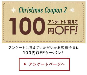 クリスマスクーポン2 アンケートに答えて100円OFFクーポンGET