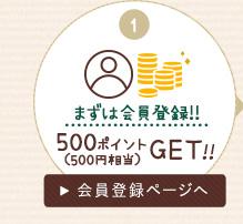 会員登録で500ポイントGET