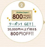 800円OFFクーポンGET