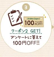 アンケートに答えて100円OFFクーポンGET