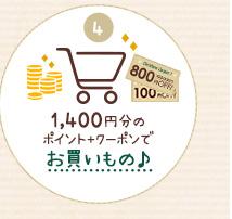 1,400円分のポイントとクーポンでお買い物♪