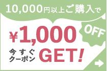 10,000円以上ご購入で1,000円OFF