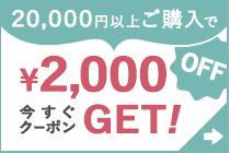 20,000円以上ご購入で2,000円OFF