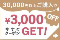 30,000円以上ご購入で3,000円OFF
