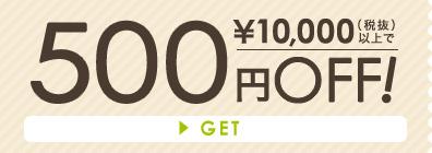 10,000円で1,000円OFF