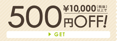 10000円以上で500円OFF