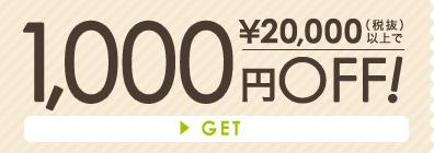20000円以上で1000円OFF