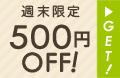 30,000円で3,000円OFF