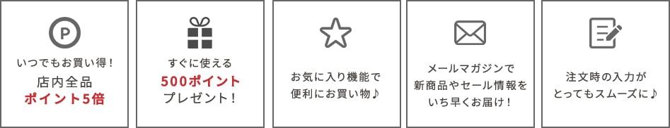 5つのお得
