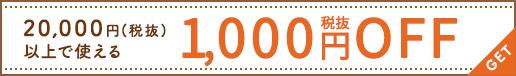 20,000円以上で使える1,000円クーポンはこちら