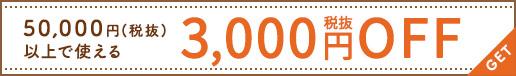 30,000円以上で使える2,000円クーポンはこちら
