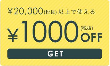 20,000円以上で1,000円OFF