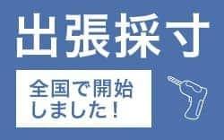 カーテンの採寸・取付 出張採寸 首都圏 東海エリア 関西圏 山口・九州エリア対応!