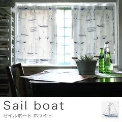 オーダーカーテン セイルボート