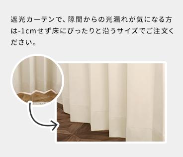 ~カーテンの採寸方法~ 遮光カーテン
