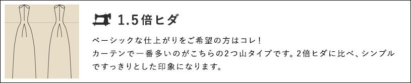 2つ山ヒダ