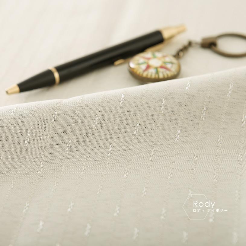 メンズカーテン ビター 〜ロディ〜 アイボリー