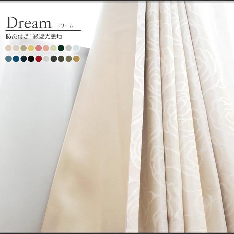 Dream 〜ドリーム〜