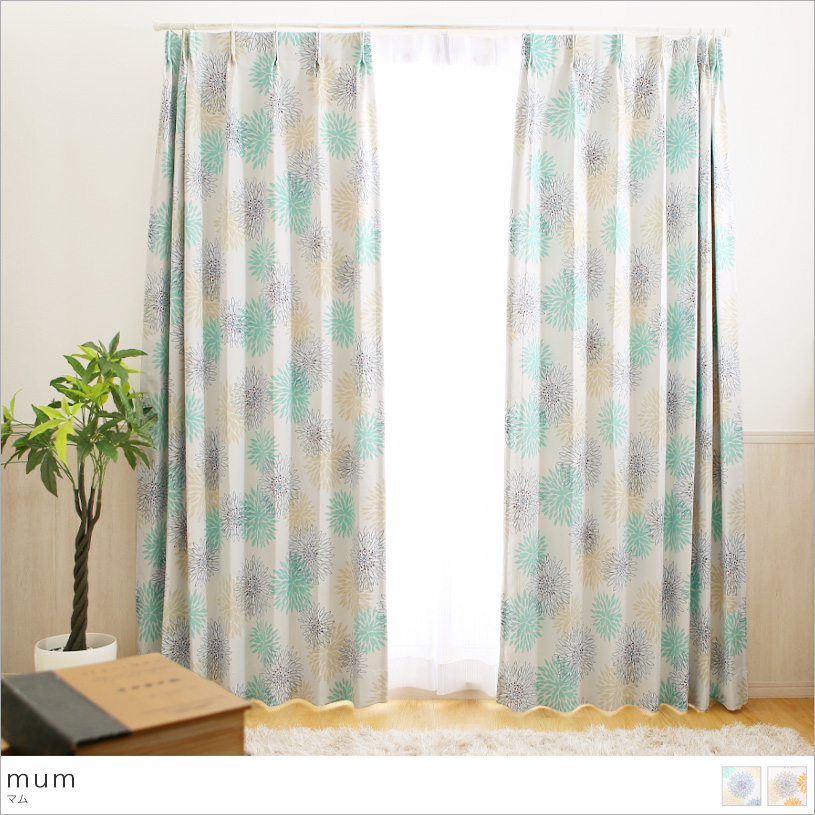 カーテン オーダーカーテン 北欧デザインカーテン ~マム~