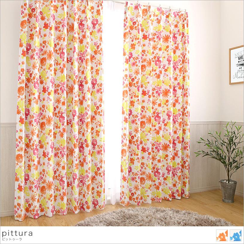 カーテン オーダーカーテン 北欧デザインカーテン ~ピットゥーラ~ オレンジ