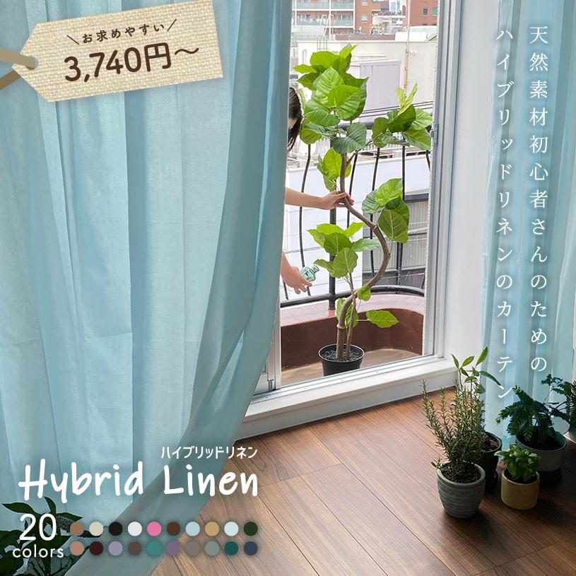 天然素材初心者さんのためのハイブリッドカーテン