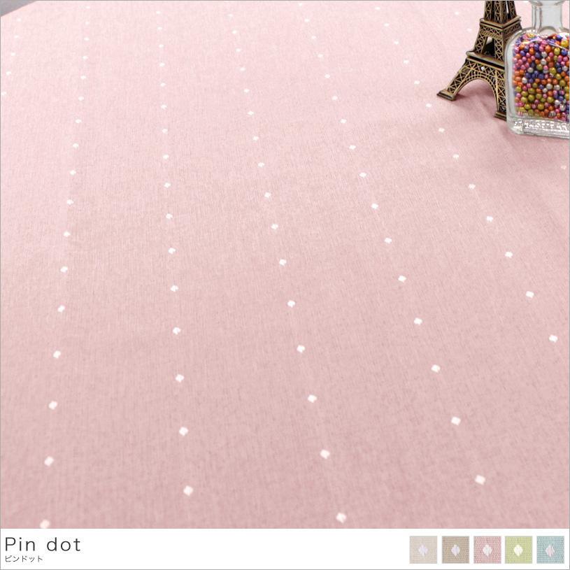 カーテン オーダーカーテン 遮光カーテン ピンドット ピンク