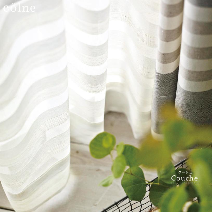 スミノエ コルネ レースカーテン 〜クーシュ〜 ナチュラルホワイト