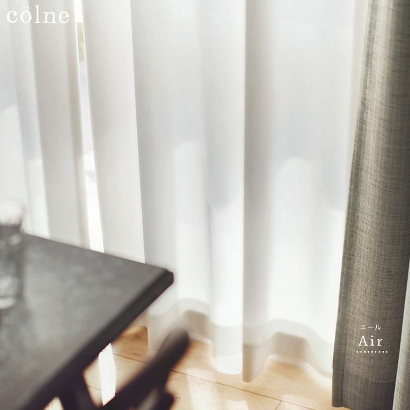 スミノエ コルネ レースカーテン 〜エール〜 ナチュラルホワイト