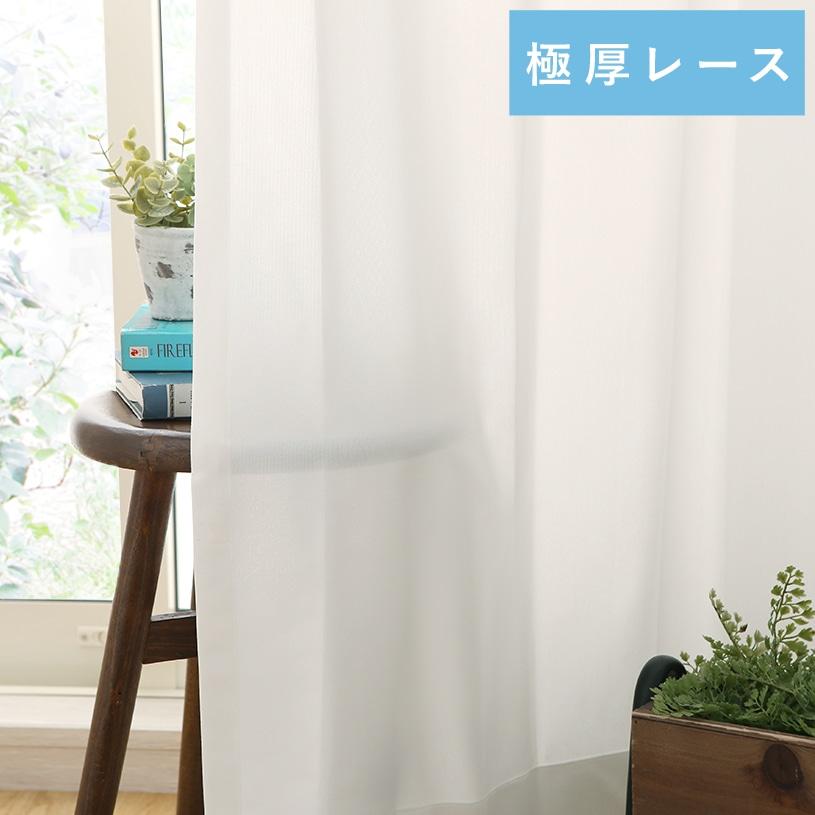 カーテン オーダーカーテン 遮像レース プライバシーレース アンフォルメ ~リッチ~ アイボリー