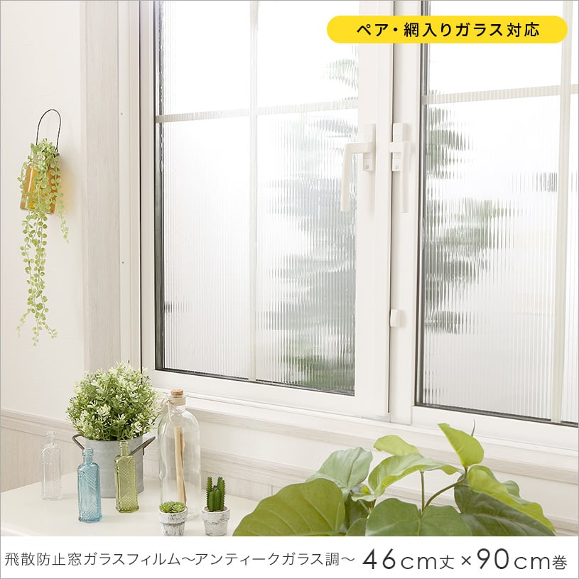 ~窓ガラスフィルム~
