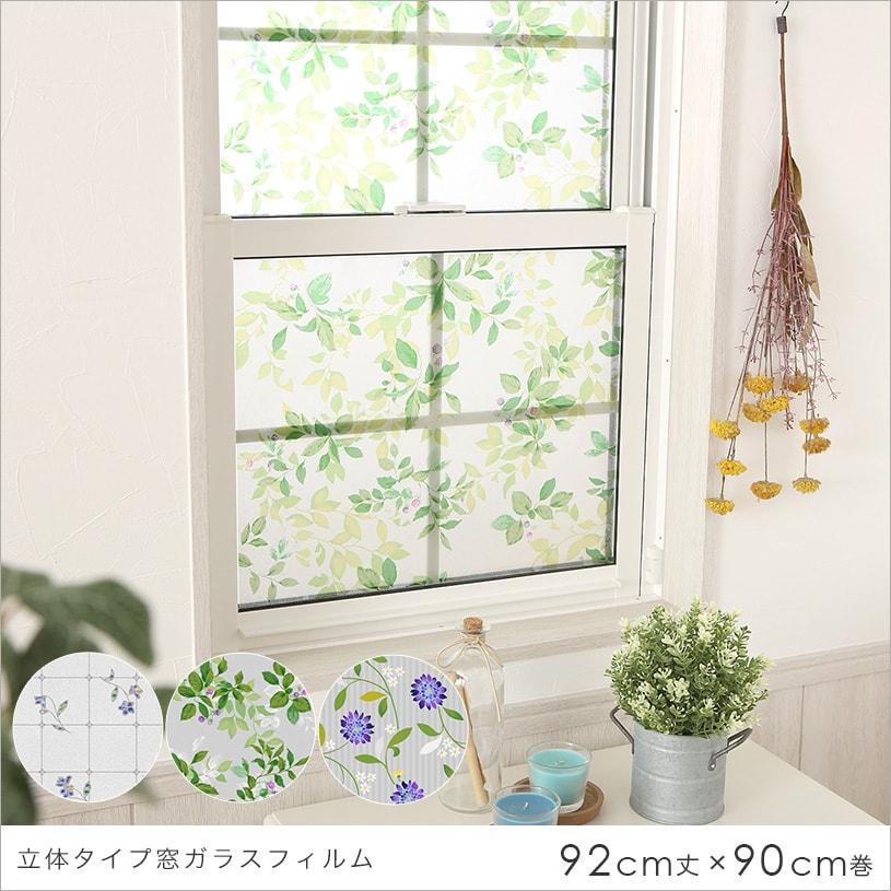 〜窓ガラスフィルム〜