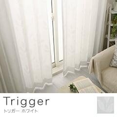 トリガー ホワイト