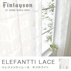 フィンレイソン 〜エレファンティレース〜