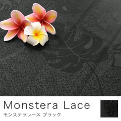 モンステラレース〜ブラック〜