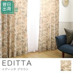 エディッタ〜ブラウン〜