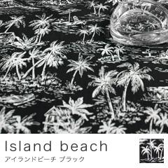 メンズカーテン マリン 〜アイランドビーチ〜 ブラック