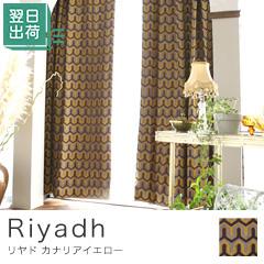 フレンチモロッコ 〜リヤド〜 カナリアイエロー