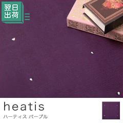 〜ハーティス〜