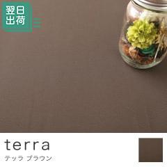〜テッラ〜ブラウン