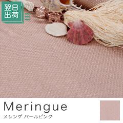 〜メレンゲ ピンク〜