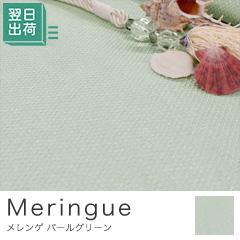 〜メレンゲ〜 パールグリーン