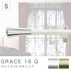 グレイス16 Qキャップ