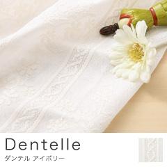 〜ダンテル〜