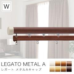 レガート メタルAキャップ