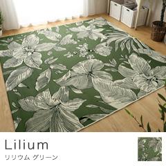 ラグ 〜リリウム〜 グリーン